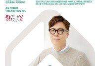 '알쓸신잡' 김영하 작가, 문화가 있는날 '집콘' 개최