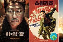 'D-1' 송강호 vs 도경수 vs 아쿠아맨…대전의 서막