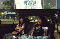 """""""박길동 투어""""…'야간개장' 박하선, 홍콩 여행 가이드 변신"""