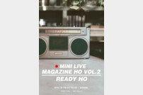 펜타곤 진호, 1월 19일 단독 콘서트 개최