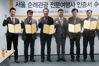 서울관광재단, 순례관광 전문여행사 6개 선정