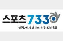 [생활체육 7330] 방과후 스포츠프로그램 수기공모전 시상식