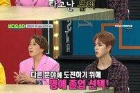 """'비스' 김영희 """"방탄소년단 기운 받고 싶어 악수 요청"""""""