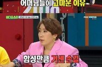 [DA:리뷰] '비스' 김영희, 셀럽파이브 졸업부터 IMF시절 알바까지 (종합)