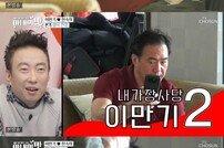 """'아내의 맛' 이만기, 한숙희 염색 제안에 """"옻 오른다"""" 정색"""