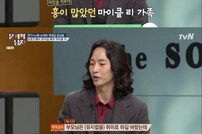 """'뇌섹남' 마이클 리 """"스탠퍼드 의학과 입학, 열정 없어서 포기"""""""