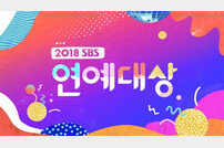 '2018 SBS 연예대상' 28일 편성…백종원vs'미우새' 대상 누굴까 [공식입장]