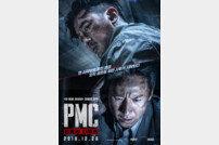 [DA:박스] 'PMC: 더 벙커' 이틀 연속 1위, '아쿠아맨·범블비' 제압