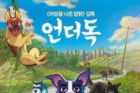 도경수 '언더독', 안시 국제애니메이션 페스티벌 초청…유일한 韓작품 [공식]