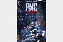 [DA:박스] 'PMC' 개봉 첫날 20만 관객 동원, '아쿠아맨' 꺾었다