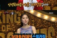 [DA:리뷰] '복면가왕' 독수리건 3연승…나성호·스텔라 장·최정훈·리사 공개(종합)