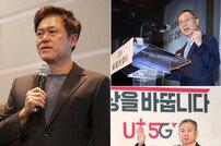 통신3사 신년사 화두는 '변화와 도전'