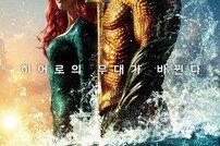 [DA:박스] '아쿠아맨' 400만 관객 돌파…'다크 나이트' 기록 갱신 눈앞