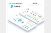 NHN페이코, 미세먼지 정보 앱 '미세투데이' 출시