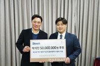 NC 박석민, 이승엽 재단에 후원금 5000만원 전달