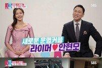[DA:리뷰] '동상이몽2' 안현모♥라이머, 신혼 공개…달라도 너무 다른 부부 (종합)
