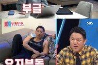 [DA:리뷰] '동상이몽2' 라이머♥안현모, 첫 방송부터 싸움 일촉즉발