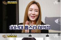 "[DA:리뷰] '풍문쇼' 이의정 근황→사망설 해명 ""많이 심각…악착같이 버텼다"""