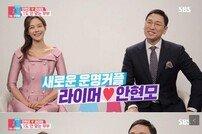 """[DA:직격인터뷰] '동상이몽2' PD """"'안현모♥' 라이머, 반응 세서 겁먹어(웃음)"""""""