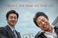 [DA:박스] '말모이' 개봉 8일째 정상, '내 안의 그놈'도 순위 유지