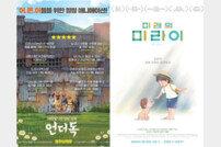 [DA:박스] '언더독'·'미래의 미라이' 개봉 첫날 각각 4,5위로 출발