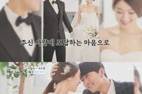 [DA:리뷰] '연애의 맛' 꿀 떨어지는 이필모♥서수연→2월 결혼식 미리보기(종합)
