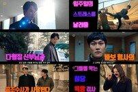 [DA:클립] 김남길×김성균 '열혈사제' 티저…SBS 금토 드라마 시대 개막