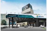 LG-GS, '주유소 개념을 바꾼다'