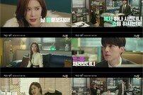 [DA:클립] '진심이 닿다' 이동욱×유인나, 뒷담화 디스 배틀…아웅다웅 케미
