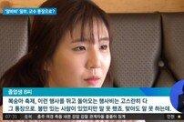 교수폭행 배우폭로…속옷 댄스+원산폭격+알바비 갈취? 교수갑질 논란