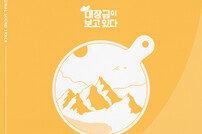 코다브릿지, '대장금이 보고있다' OST 'Sunny day' 오늘 공개