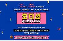 '블루 펄 인 더 케이소울' 오디션 개최→우승자 '2019KSMF' 무대X싱글 발매