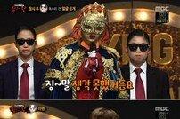 [DA:리뷰] '복면가왕' 불난 위도우 새 가왕 등극…독수리 건=이현 (종합)