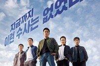 [DA:박스] '극한직업' 300만 돌파 쾌거…주말에만 241만 관객 동원