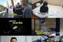 [DA:클립] '실화탐사대' 강성훈 팬클럽 송사+스테로이드 불법 판매 조명