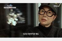 """[DA:클립] 김청 파경 고백…김청 """"결혼 3일만에 파경, 우울증으로 자살시도"""""""