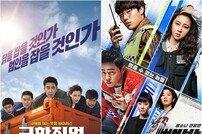 [DA:박스] '극한직업' 하루 관객 56만 쾌거…'뺑반' 25만으로 2위 출발