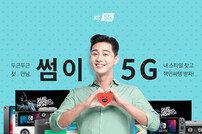 KT '썸이 5G' 온라인 이벤트
