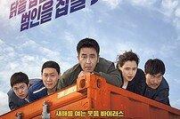 [DA:박스] '극한직업' 1100만 눈앞, BTS 콘서트 영화 순위 상승