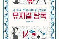 [신간] 뮤지컬 탐독