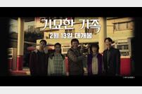 [DA:클립] '환생'이 왜 여기서 나와? 윤종신X기묘한가족, 뮤직비디오 공개