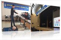 스포츠안전재단, '찾아가는 맞춤형 안전교육' 전개