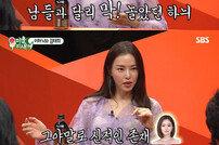 """[DA:리뷰] '미우새' 이하늬, 절친 김태희 언급 """"신적인 존재…난 보디가드"""""""