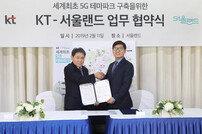 KT, 서울랜드와 '5G 테마파크' 구축