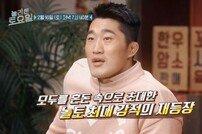 """[DA:클립] '예비아빠' 김동현 """"태명은 매미, 꼭 붙어있으라는 뜻"""""""