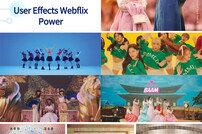 웹플릭스, 더하기미디어-라잇댓 등 OST-뮤비-웹콘텐츠 '무한동력 구축'