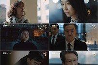 [DA:클립] '자백' 이준호부터 유재명, 문성근까지…강렬한 배우군단 티저 영상