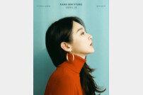 강민경, 첫 솔로 앨범 '강민경 1집' 티저 이미지…청초+아련美