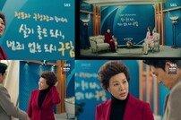 '열혈사제' 정영주, 구청장 변신…미친 존재감 과시