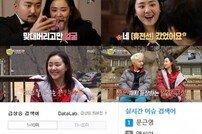 '선을 넘는 녀석들' 문근영 효과 뿜뿜… 실검 1위 등극